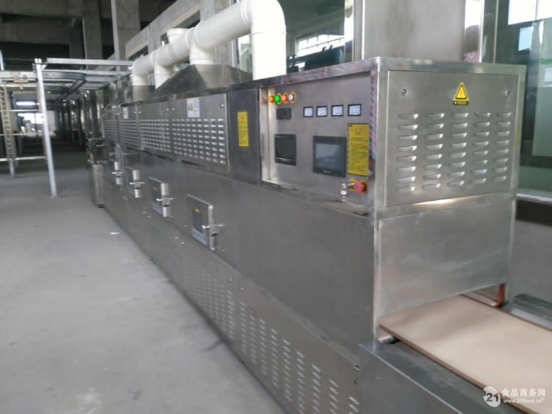 Nut Microwave Drying machine