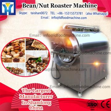 professional factory price industrial roaster